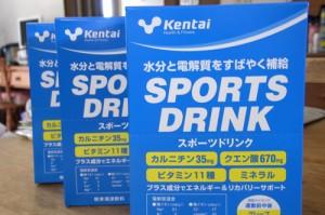 スポーツ飲料の粉末