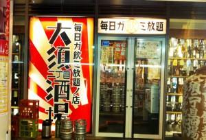大須三丁目酒場