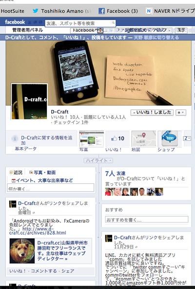D-craftのFacebookページ