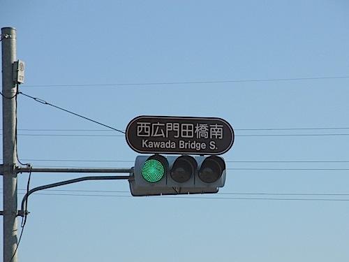 漢字で4文字、ひらがな3文字の西広門田橋です。